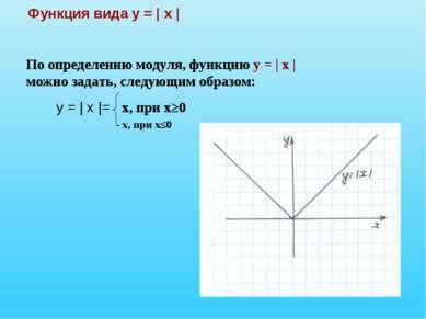 Функция вида у = | х | По определению модуля, функцию у = | х | можно задать,...