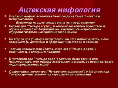 Ацтекская мифология Согласно мифам, вселенная была создана Тецкатлипокой и Ке...