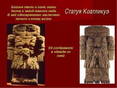 Статуя Коатликуэ Богиня земли и огня, мать богов и звёзд южного неба В ней од...