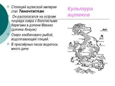 Культура ацтеков Столицей ацтекской империи стал Теночтитлан Он располагался ...