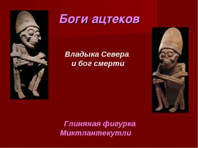 Боги ацтеков Глиняная фигурка Миктлантекутли Владыка Севера и бог смерти