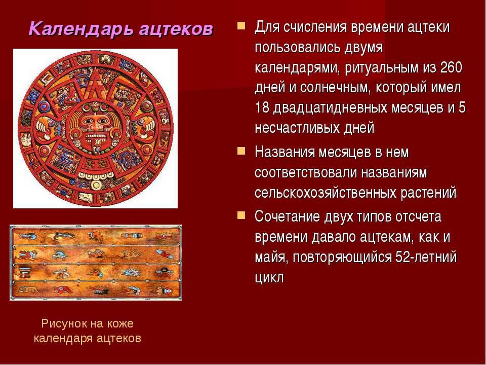 Календарь ацтеков Для счисления времени ацтеки пользовались двумя календарями...