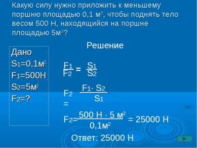 Какую силу нужно приложить к меньшему поршню площадью 0,1 м2, чтобы поднять т...