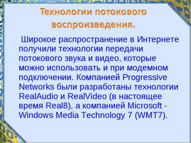 Широкое распространение в Интернете получили технологии передачи потокового з...