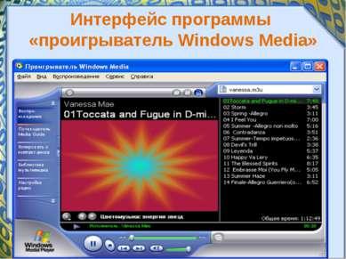 Интерфейс программы «проигрыватель Windows Media»