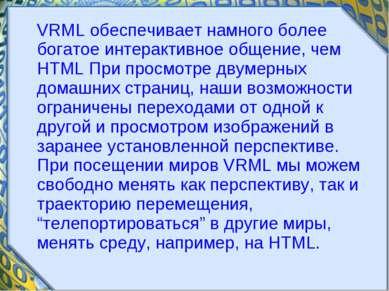 VRML обеспечивает намного более богатое интерактивное общение, чем HTML При п...