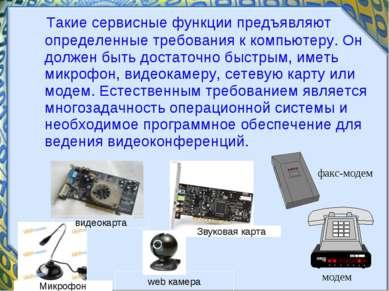 Такие сервисные функции предъявляют определенные требования к компьютеру. Он ...