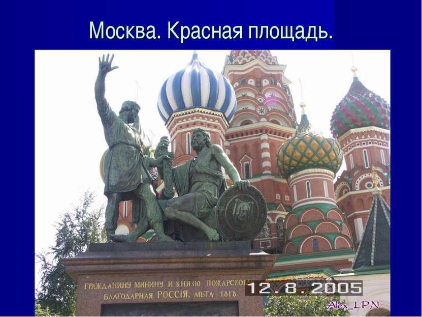 Москва. Красная площадь.