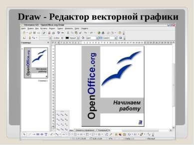 Draw - Редактор векторной графики