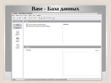 Base - База данных