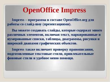 OpenOffice Impress Impress – программа в составе OpenOffice.org для работы со...