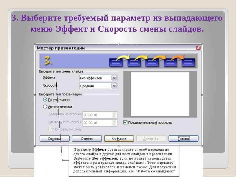 3. Выберите требуемый параметр из выпадающего меню Эффект и Скорость смены сл...