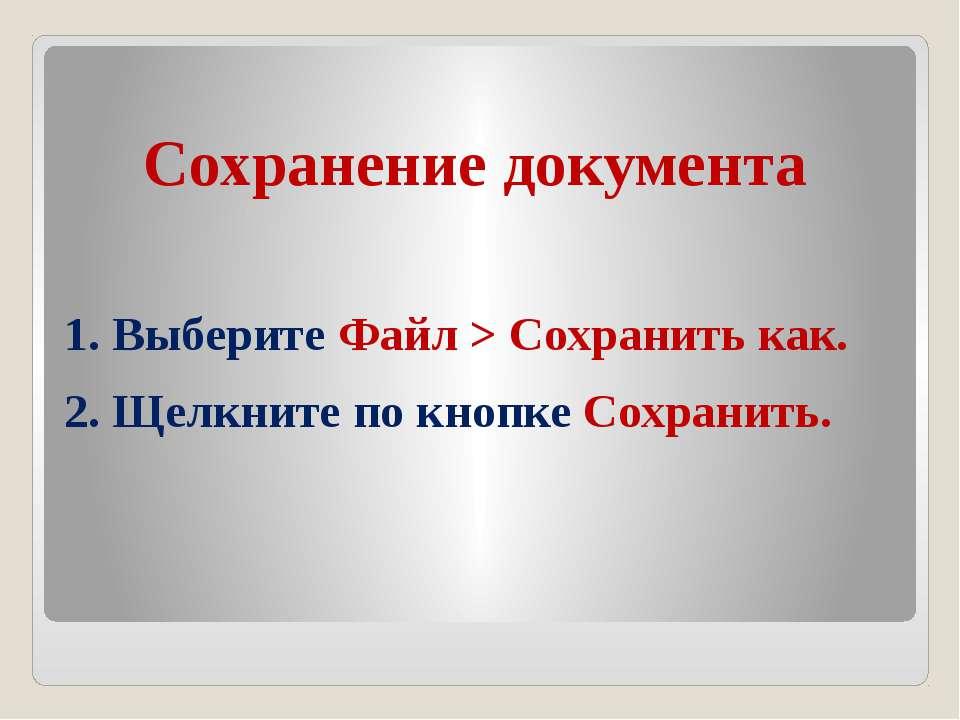Сохранение документа 1. Выберите Файл > Сохранить как. 2. Щелкните по кнопке ...