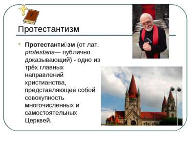 Протестантизм Протестанти зм (от лат. protestans— публично доказывающий) - од...