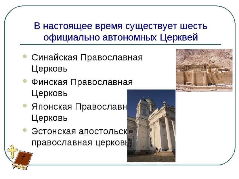 В настоящее время существует шесть официально автономных Церквей Синайская Пр...
