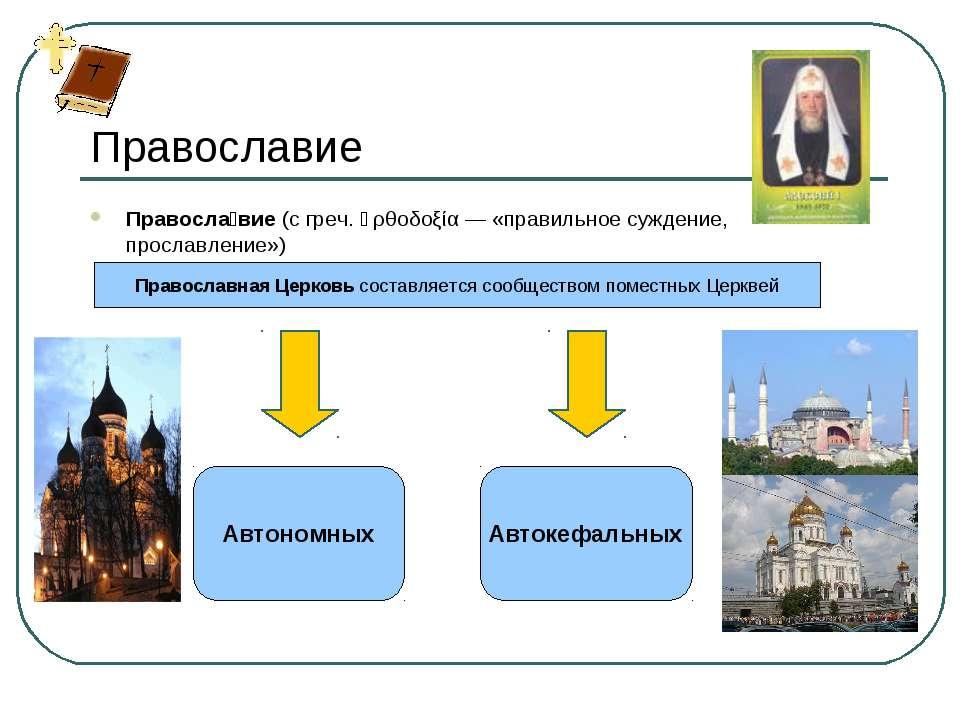 Православие Правосла вие (с греч. ὀρθοδοξία — «правильное суждение, прославле...