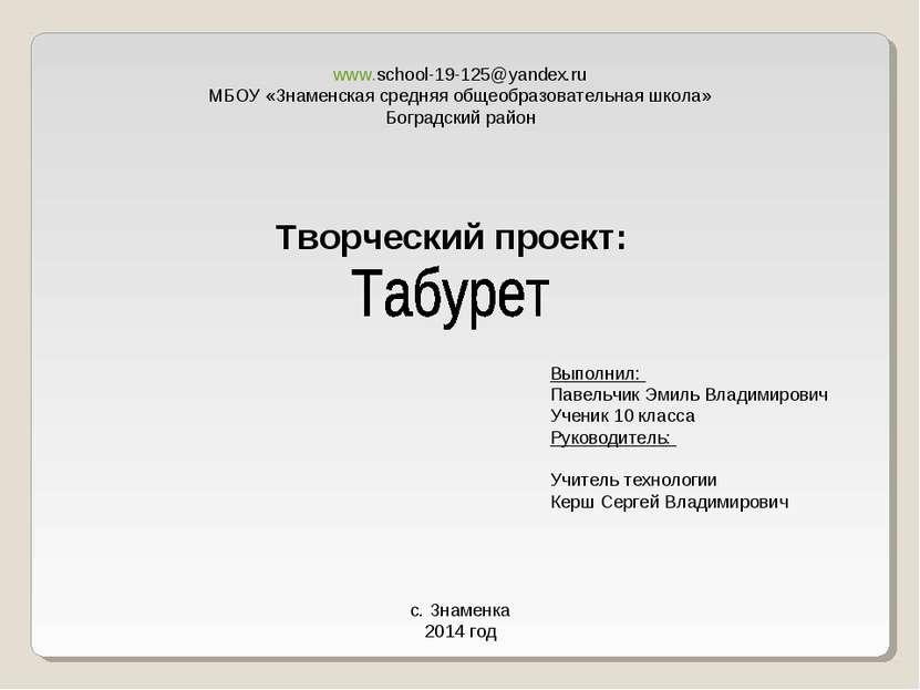 www.school-19-125@yandex.ru МБОУ «Знаменская средняя общеобразовательная школ...