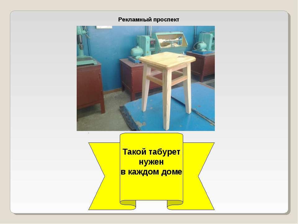 Рекламный проспект Такой табурет нужен в каждом доме