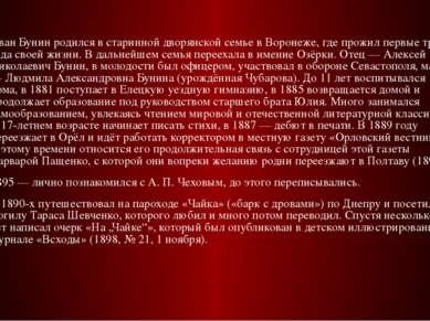 Иван Бунин родился в старинной дворянской семье в Воронеже, где прожил первые...