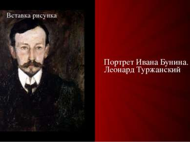 Портрет Ивана Бунина. Леонард Туржанский