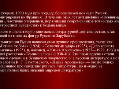 В феврале 1920 года при подходе большевиков покинул Россию. Эмигрировал во Фр...