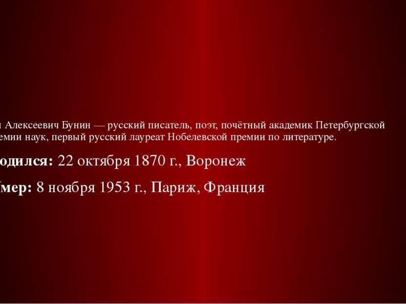 Иван Алексеевич Бунин — русский писатель, поэт, почётный академик Петербургск...