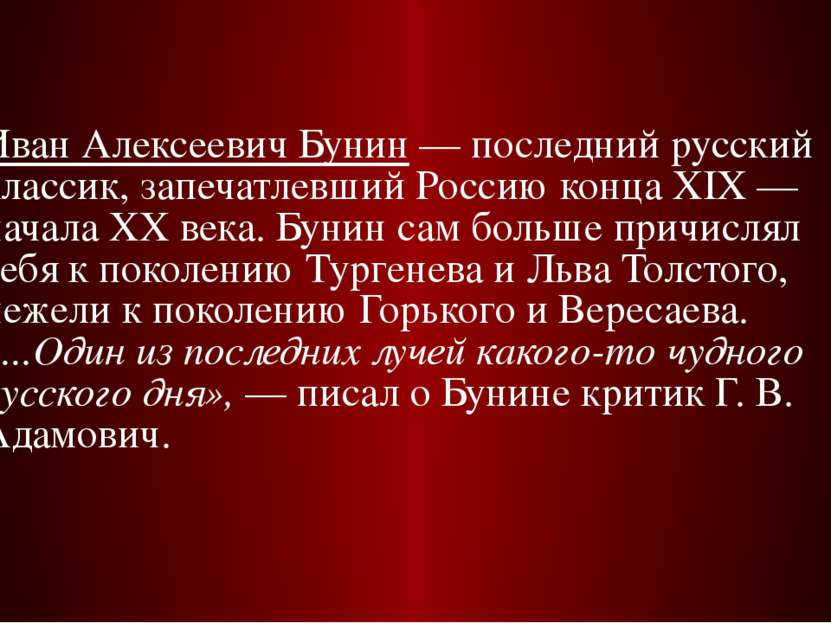 Иван Алексеевич Бунин — последний русский классик, запечатлевший Россию конца...