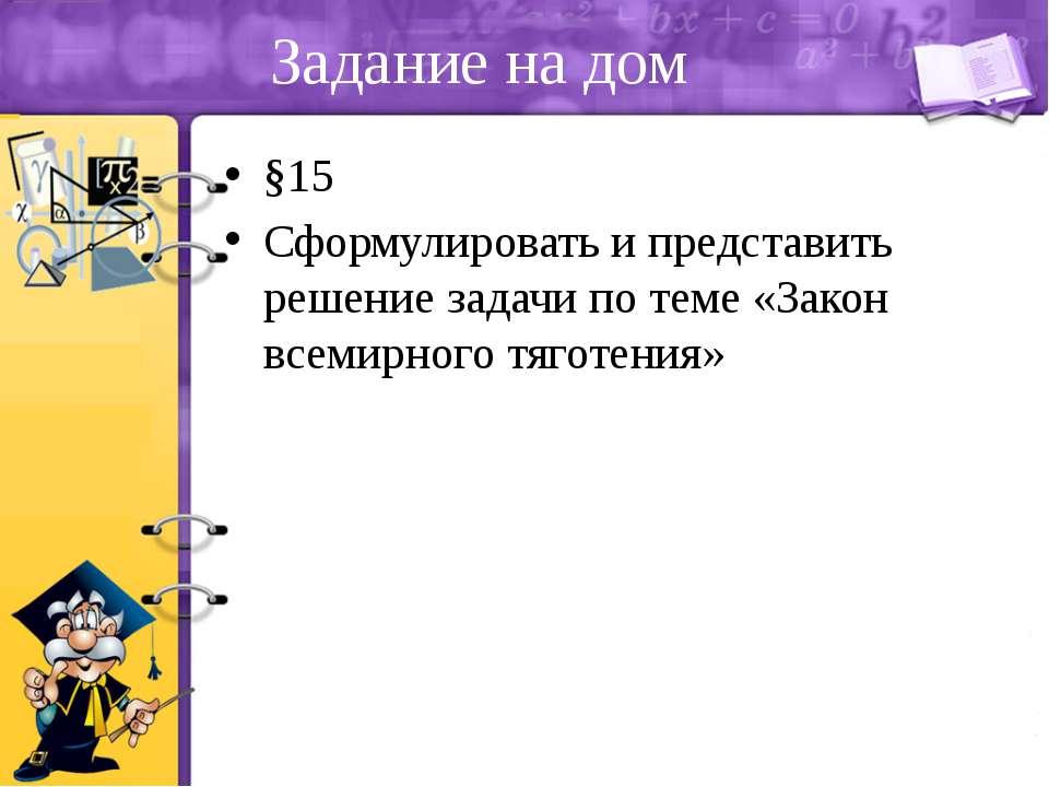 Задание на дом §15 Сформулировать и представить решение задачи по теме «Закон...