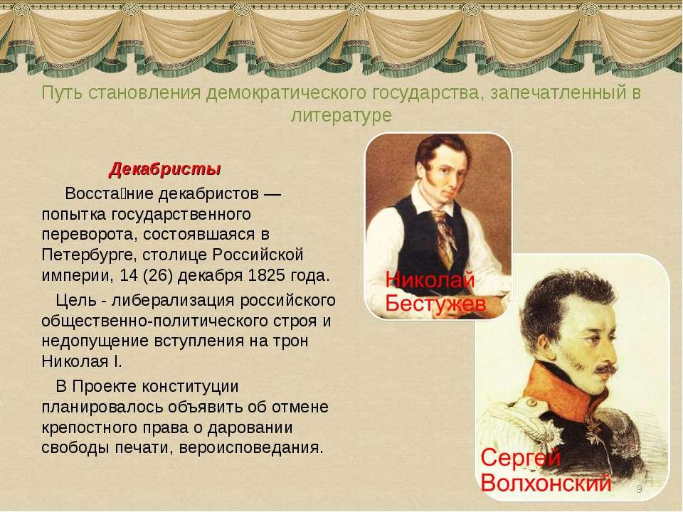 Путь становления демократического государства, запечатленный в литературе Дек...