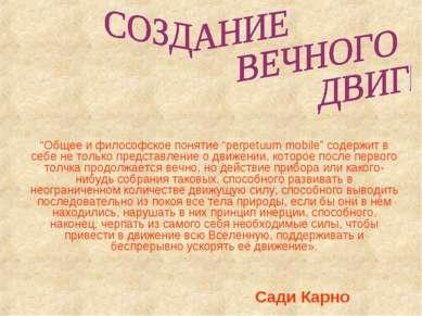 """""""Общее и философское понятие """"perpetuum mobile"""" содержит в себе не только пре..."""