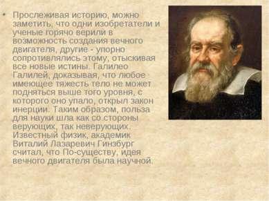 Прослеживая историю, можно заметить, что одни изобретатели и ученые горячо ве...
