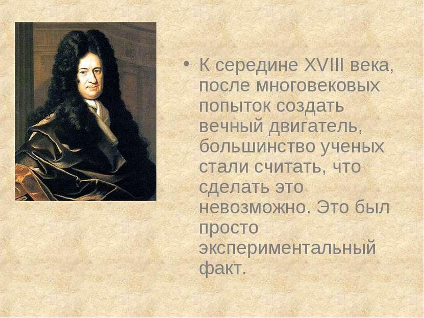К середине XVIII века, после многовековых попыток создать вечный двигатель, б...