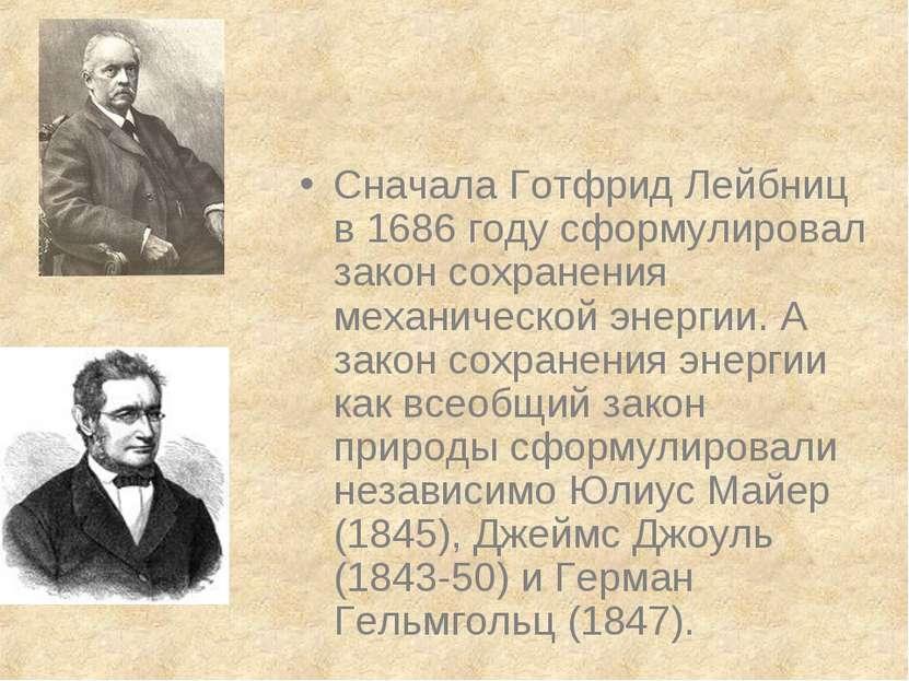 Сначала Готфрид Лейбниц в 1686 году сформулировал закон сохранения механическ...