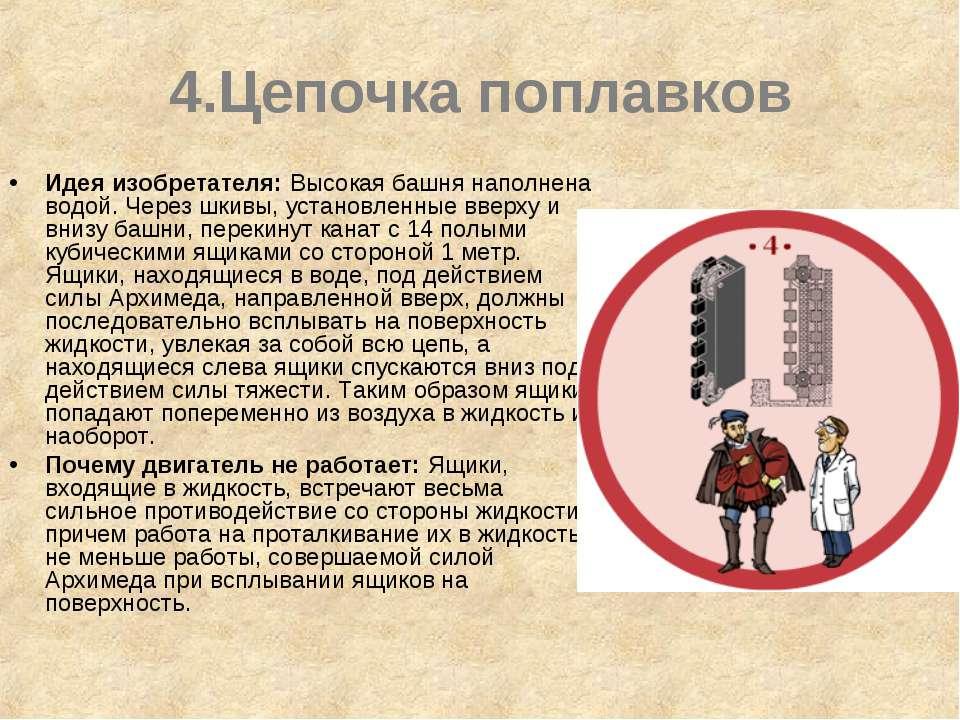 4.Цепочка поплавков Идея изобретателя: Высокая башня наполнена водой. Через ш...