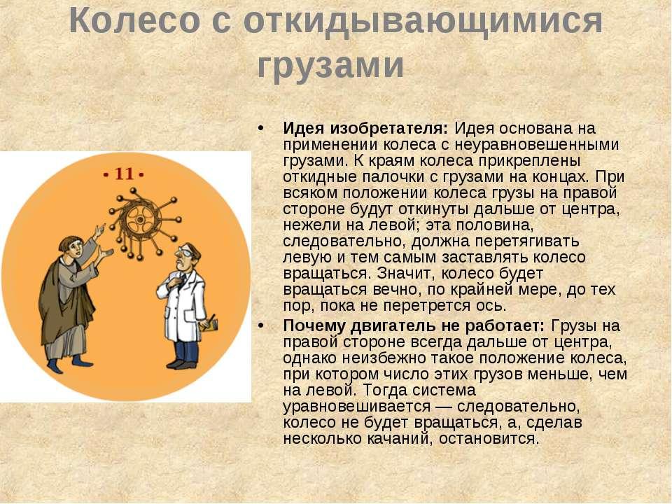 Колесо с откидывающимися грузами Идея изобретателя: Идея основана на применен...