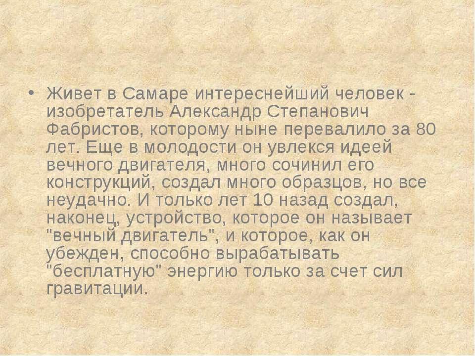 Живет в Самаре интереснейший человек - изобретатель Александр Степанович Фабр...