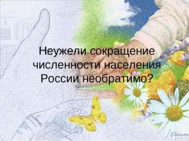 Неужели сокращение численности населения России необратимо?