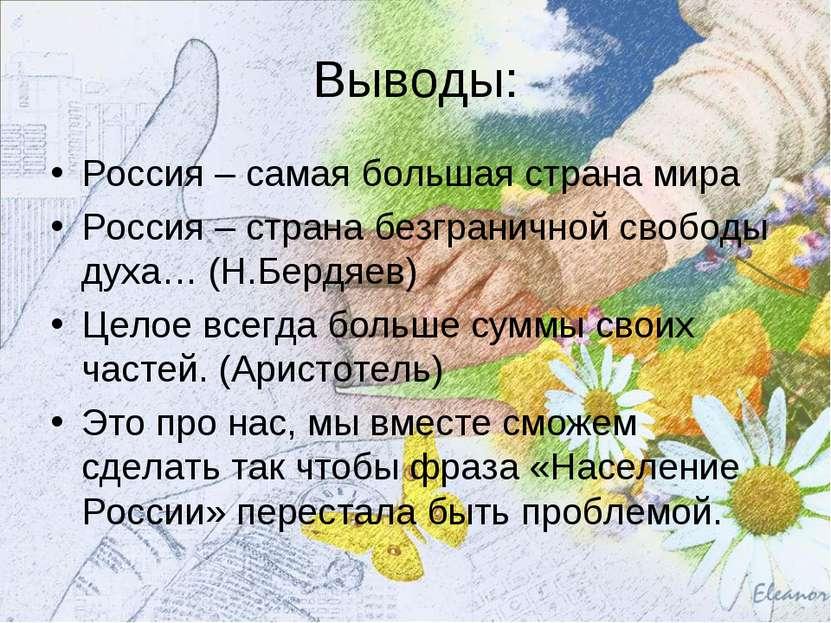 Выводы: Россия – самая большая страна мира Россия – страна безграничной свобо...