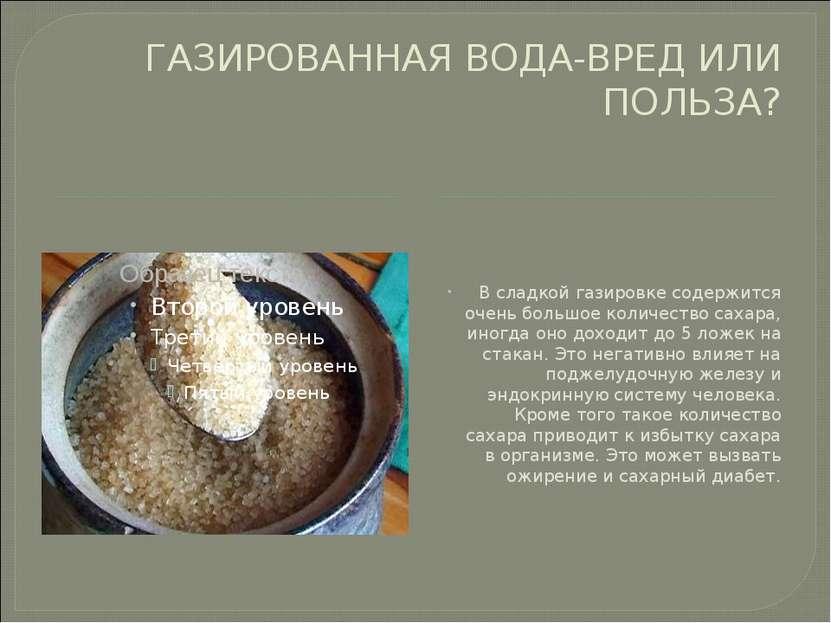 ГАЗИРОВАННАЯ ВОДА-ВРЕД ИЛИ ПОЛЬЗА? В сладкой газировке содержится очень больш...