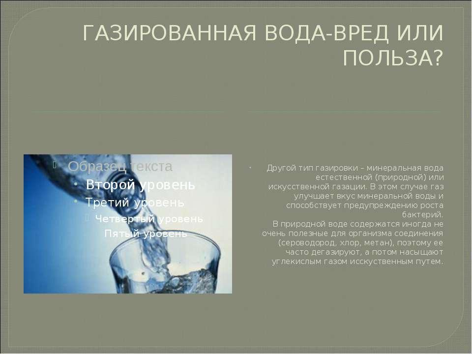 ГАЗИРОВАННАЯ ВОДА-ВРЕД ИЛИ ПОЛЬЗА? Другой тип газировки – минеральная вода ес...