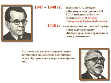1947 – 1948 гг. – академик С. А. Лебедев в Институте электроники АН УССР начи...