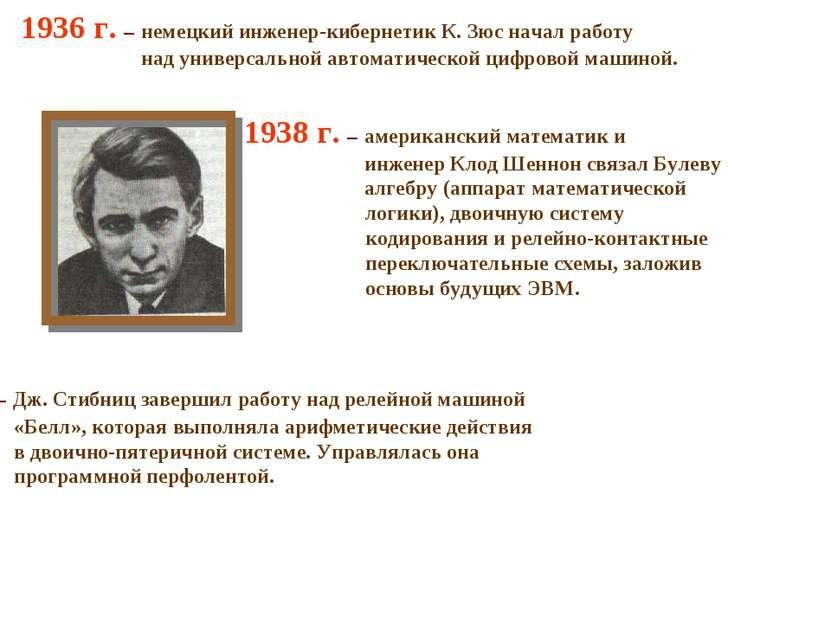 1938 г. – американский математик и инженер Клод Шеннон связал Булеву алгебру ...