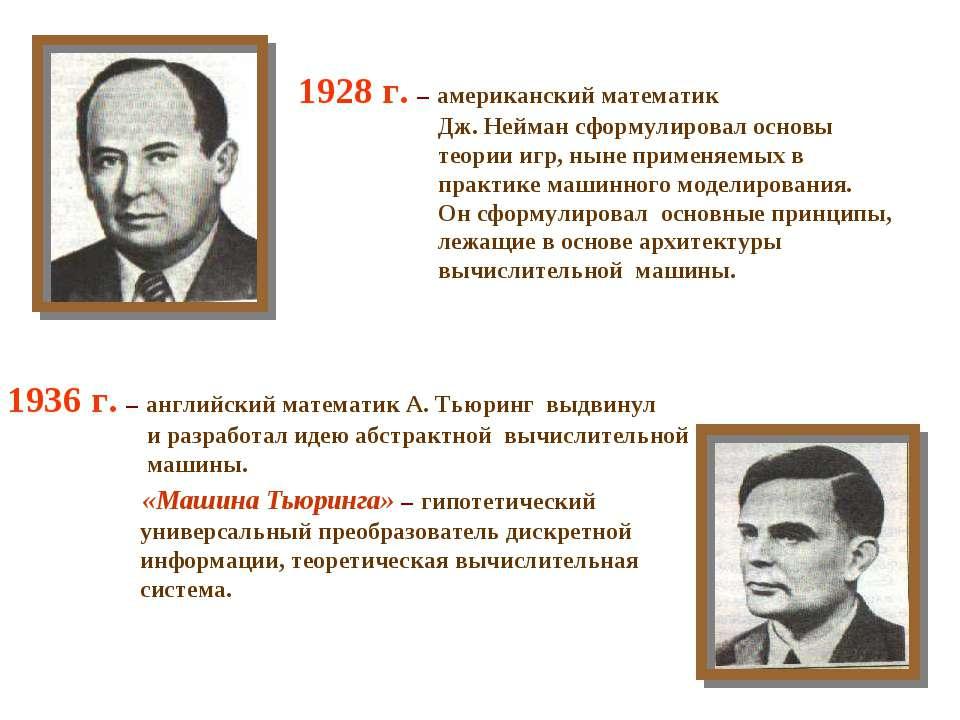 1928 г. – американский математик Дж. Нейман сформулировал основы теории игр, ...