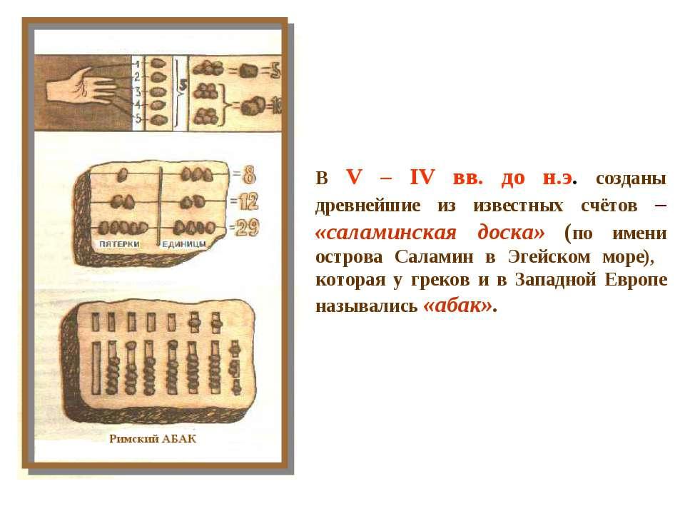 В V – IV вв. до н.э. созданы древнейшие из известных счётов – «саламинская до...