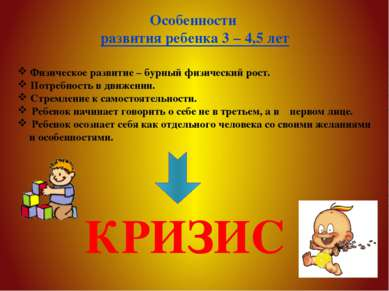 Особенности развития ребенка 3 – 4,5 лет Физическое развитие – бурный физичес...