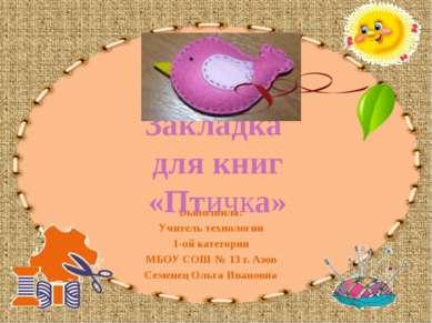Выполнила: Учитель технологии 1-ой категории МБОУ СОШ № 13 г. Азов Семенец Ол...