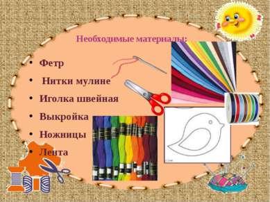 Необходимые материалы: Фетр Нитки мулине Иголка швейная Выкройка Ножницы Лента