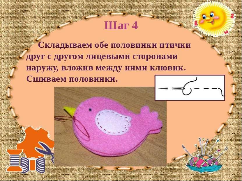 Шаг 4 Складываем обе половинки птички друг с другом лицевыми сторонами наружу...