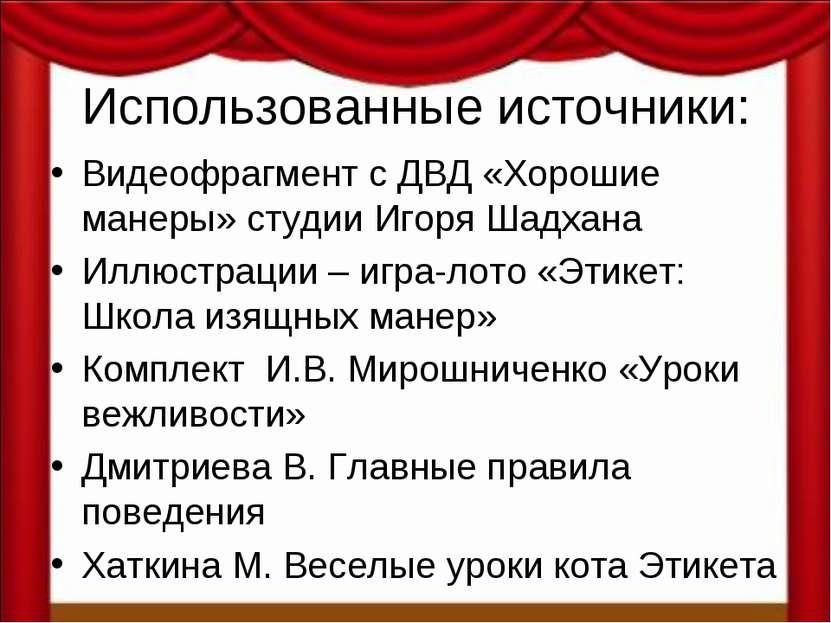 Использованные источники: Видеофрагмент с ДВД «Хорошие манеры» студии Игоря Ш...