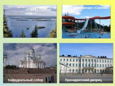 «Страна тысячи озер..» Президентский дворец Кафедральный собор Аквапарк «Серена»